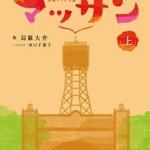 NHK朝ドラ・マッサンの原作脚本がノベライズで発売中!