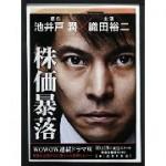 wowowドラマ・池井戸潤原作・株価暴落のあらすじネタバレ