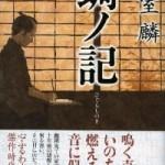 原作版・蜩ノ記のあらすじとちょっぴり結末をネタバレ