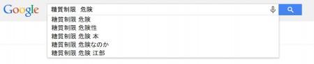 Googleで「糖質制限 危険」と検索している画像