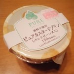 ローソンの人気無添加・ピュアカスタードプリンのレビュー【画像付き】