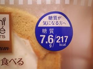 ブランロールケーキの糖質表示
