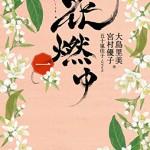 大河ドラマ花燃ゆ・第1話「嵐を呼ぶ妹」のあらすじとネタバレ