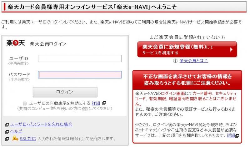 楽天e-Naviのログイン画面