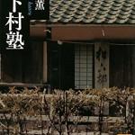 吉田松陰・松下村塾の名前の由来と歴史