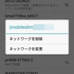 Android・iphoneで家の自宅Wi-Fiが遅いのを回避する裏ワザ