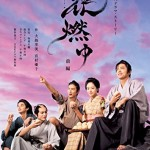 NHK大河ドラマ「花燃ゆ」大特集・目次ページ