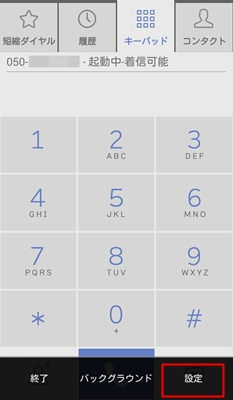 SMARTalk(スマートトーク)の着信音を変更する手順1