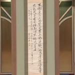 【お宝鑑定団】吉田松陰直筆の書が発見されたかと思いきや偽物だった