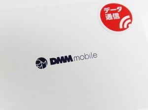 DMMモバイルのパッケージ