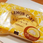 ローソンのレモンケーキ食べてみたので感想とか口コミとか