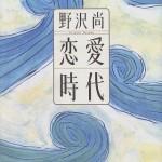 恋愛時代のあらすじと結末ネタバレ&感想/野沢尚原作日テレドラマ