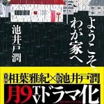 池井戸潤原作・ようこそわが家への感想&月9ドラマとの設定の違い