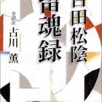 吉田松陰の留魂録と永訣の書の全貌…沼崎吉五郎の意外な功績
