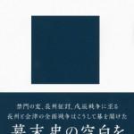 吉田稔麿が討ち死にした新選組襲撃による池田屋事件