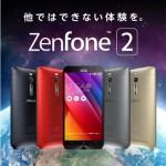 Zenfone2のカメラのシャッター音は無音アプリで消せる