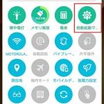 Zenfon2のバッテリーレビュー&電池持ち改善の為の2つの設定
