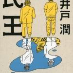 池井戸潤原作ドラマ・民王のあらすじネタバレ-原作小説を読んだ感想