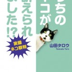 ドラマ・おかしの家/猫裁判の原作本のあらすじと感想