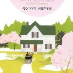 広岡浅子と村上花子の関係と影響【朝ドラ・あさが来たのモデル】