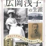 あさが来た成澤泉のモデル成瀬仁蔵と広岡浅子の日本女子大学創立秘話