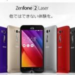 Zenfone2 laserってどこが違う?リアルな評判を口コミを交えつつ評価する