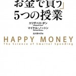 お金で幸せは買えない?いや、お金の使い方で幸せは買える!