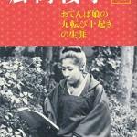 あさが来た・広岡浅子の困難/刺される→乳がん→キリスト教へ