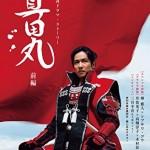 NHK大河ドラマ・真田丸のあらすじと見せ場/ストーリーガイド