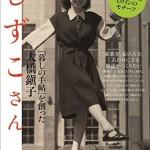 とねえちゃんの母親・君子のモデル大橋久子さんという女性