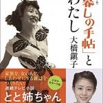 ととねえちゃんの次女・小橋鞠子のモデル大橋晴子さん