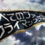 クライマックスシリーズ2018の日程&放送【DAZNで全試合中継が決定】